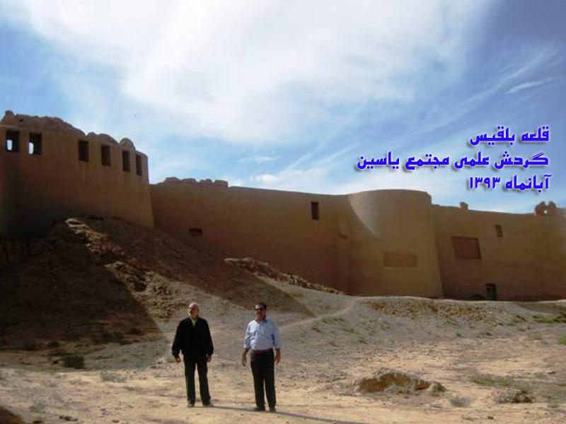 قلعه بلقيس باقي مانده از دوران ساسانيان
